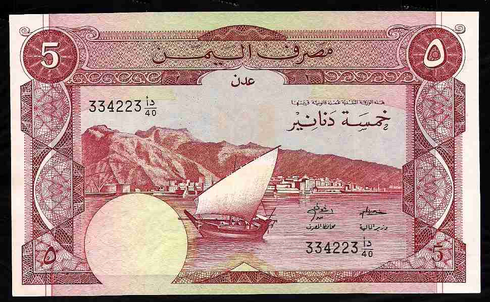 Yemen Dem, 5 Dinars ND1984 P-8b, Serial DA40_334223